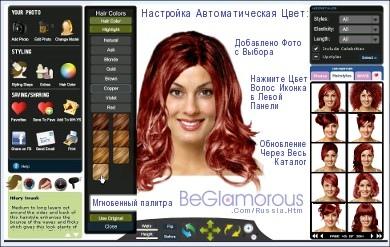 Фоторедактор менять цвет волос онлайн